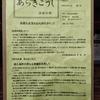 屋久島町町長選挙まで、あと一か月なのに……