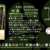 【金曜日の有名銘柄】田酒 特別純米生原酒 White Knight【FUKA🍶YO-I】