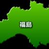 福島県のデータ~桃と納豆とラーメンが好き〜