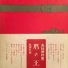 暦の王 高橋睦郎詩集