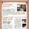 ニュースレター完成!!
