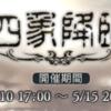 【グラブル】四象降臨開催!