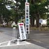 【学習旅行】三保松原