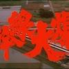 映画「新幹線大爆破」観た@Amazonプライム