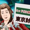 先週の漫画制作依頼20200331~0406