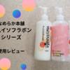 プチプラ基礎化粧品・なめらか本舗「豆乳イソフラボン」シリーズの使用レビュー