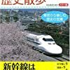 【読書】東海道新幹線歴史散歩