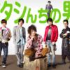 アタシんちの男子はhuluフールー,Netflixで視聴できるか!?