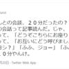 室井佑月氏 いいがかりのようなツイート  2021年4月20日