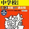 神奈川学園中学校では、明日1/11(水)に学校説明会を開催するそうです!【予約不要】
