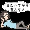 名古屋ウィメンズ2018走らせてくれるってよ!!