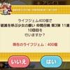 【FLO】ティアLv100達成!!かいぞくペンギンリーダーも討伐(=゚ω゚)ノ