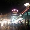 日本語でいける!?【士林市場】と小籠包の人気店【台北】