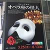 7/28 オペラ座🎭マチネ