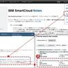 Mail Onboarding Managerを使ったNotesメールのクラウド移行 1.MOMのインストール
