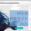 新歓サイト製作記 ~製作の流れから便利なツールまで~ 【新歓ブログリレー2021 8日目】