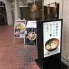 西新宿の「博多鶏そば 華味鳥三井ビル店」