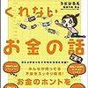 分かりやすい!お金を勉強する時にオススメの本を紹介します。