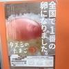 タズミの卵