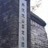 丹沢湖紅葉狩り J3第26節 鳥取🆚YS横浜