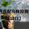 【非おすすめ】世界高配当株投資ETF【SDIV】