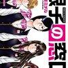 8月7日発売の注目マンガ