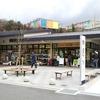 おしゃれでほっこり 道の駅お茶の京都みなみやましろ村