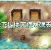 織姫の片想い④以下、一口サイズ物語!