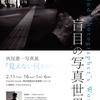 ◆ 写真展のお知らせ
