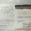 日本財団に寄付しました!