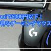 【5000円以下】Logicoolの安いゲーミングマウスを紹介|特徴や選び方も解説