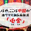 店員も客も全員中国人!激辛激ウマ薬膳火鍋と麻辣湯お店をご紹介!!『屯舎』(大阪/東心斎橋)