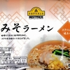 [19/02/04]ウチで TV みそラーメン(袋麺) 158-8/5円(イオン) 乾麺も湯切りした方が美味しいて話でそれ含めて効率的な作り方(その2)
