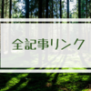 全記事リンク[固定]