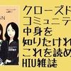 【書評】クローズドコミュニティの中身を知りたければこれを読め!HIU雑誌『SALON DESIGN No.07』