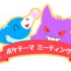 ポケテーマミーティング 参加者紹介!