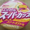 初の試み!!アイスとスイートポテトのハーモニー スーパーカップ スイートポテト味