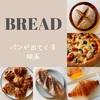 パンが出てくる映画