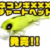 【ファットラボ】人気ビッグベイトのソルトカラー「ネコソギXXX チャートヘッド」発売!