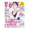 5/21中島健人📚 VoCE (ヴォーチェ) 2021年 07月号 [雑誌]