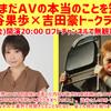 11/6 20:00無観客有料配信「ぼくらはまだAVの本当のことを知らない ~澁谷果歩×吉田豪トークライブ~」お手伝いします。