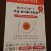 ランチパスポートの渋谷・恵比寿・中目黒版vol.10をゲットしました!