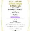 全日本マラソンランキング2018