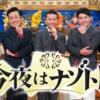 フジ テレビ 東大 ナゾトレ