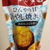 【ファミマ】ひんやり甘い冷やし焼き芋を食べてみた!夏に焼き芋が食えるなんて最高かよ!