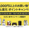 Amazon、合計2000円以上購入でキャンペーン対象商品金額の2%還元