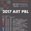 2017 AIIT PBL プロジェクト成果発表会(2017/2/11)