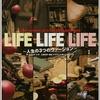 舞台『LIFE LIFE LIFE~人生の3つのヴァージョン~』公演スケジュール発表