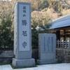 自分に勝つために勝尾寺に行く。  デート編