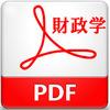 平成29年度試験対応 財政学 第5回 マスグレイブ=ミラーの指標(2)  茂木喜久雄